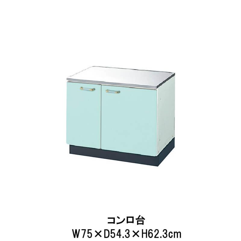 キッチン コンロ台 W750mm 間口75cm GP(B-L)-2K-75 LIXIL リクシル ホーロー製キャビネット エクシィ GP2シリーズ kenzai