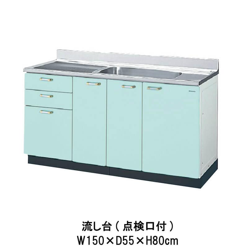 キッチン 流し台 3段引出し 点検口付 W1500mm 間口150cm GP(B-L)-2S-150AT(R-L) LIXIL リクシル ホーロー製キャビネット エクシィ GP2シリーズ kenzai