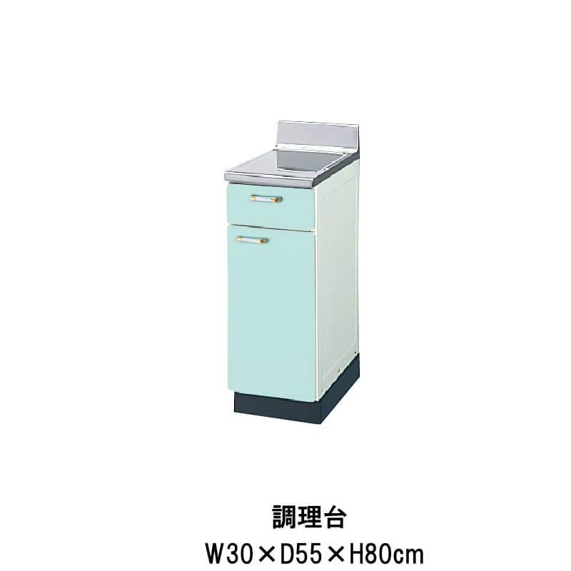 キッチン 調理台 W300mm 間口30cm GP(B-L)-2T-30B ※扉は右開きのみ LIXIL リクシル ホーロー製キャビネット エクシィ GP2シリーズ kenzai
