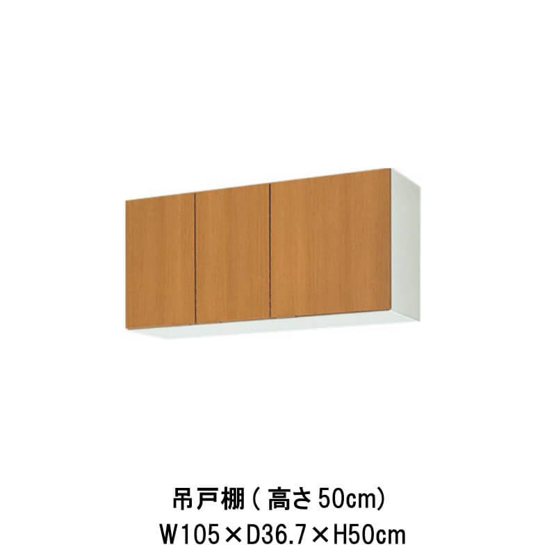 キッチン 吊戸棚 高さ50cm W1050mm 間口105cm GS(M-E)-A-105 LIXIL リクシル 木製キャビネット GSシリーズ kenzai