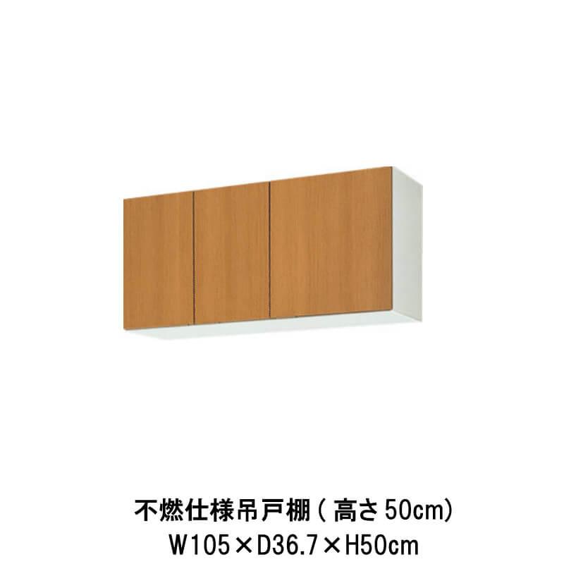 キッチン 不燃仕様吊戸棚 高さ50cm W1050mm 間口105cm GS(M-E)-A-105F(R-L) LIXIL リクシル 木製キャビネット GSシリーズ kenzai
