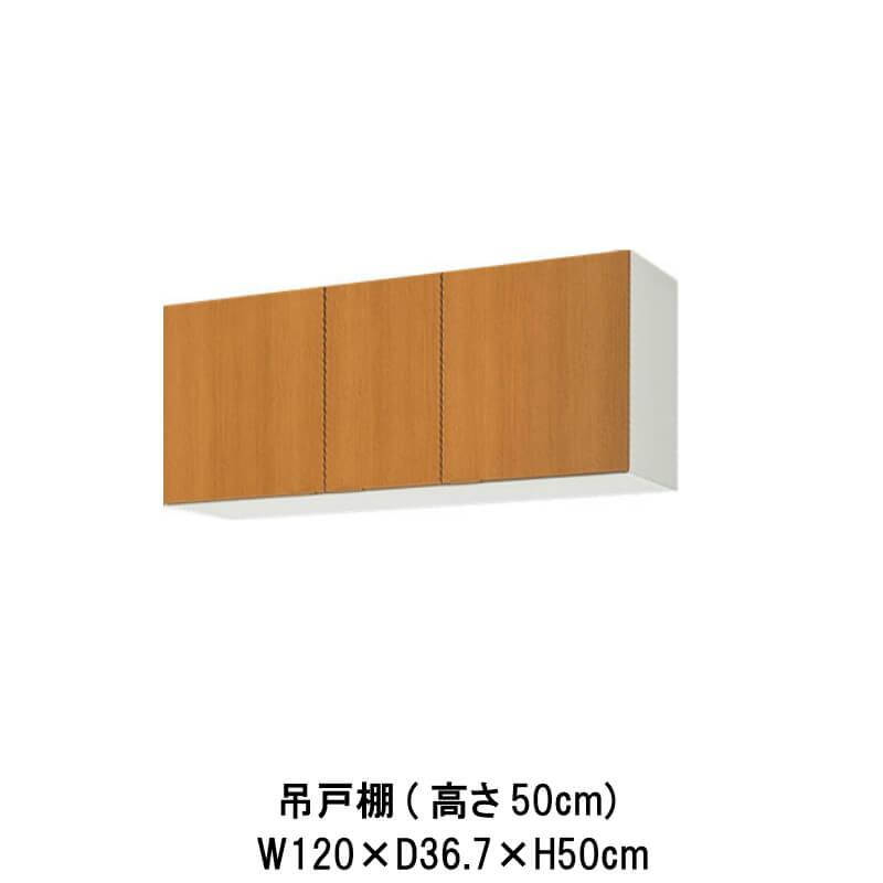 キッチン 吊戸棚 高さ50cm W1200mm 間口120cm GS(M-E)-A-120 LIXIL リクシル 木製キャビネット GSシリーズ kenzai