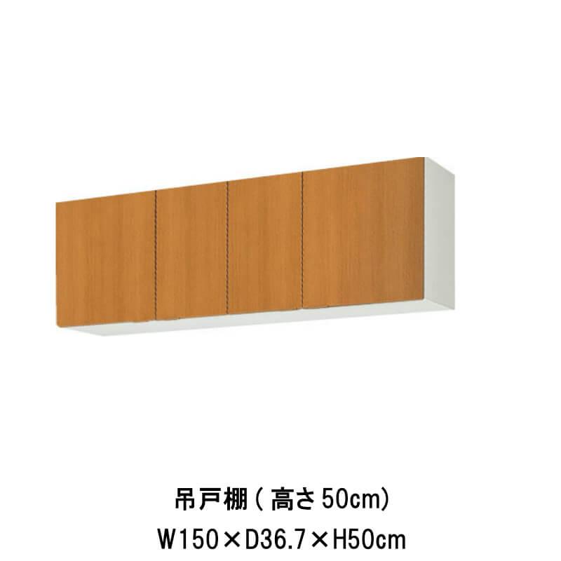 キッチン 吊戸棚 高さ50cm W1500mm 間口150cm GS(M-E)-A-150 LIXIL リクシル 木製キャビネット GSシリーズ kenzai