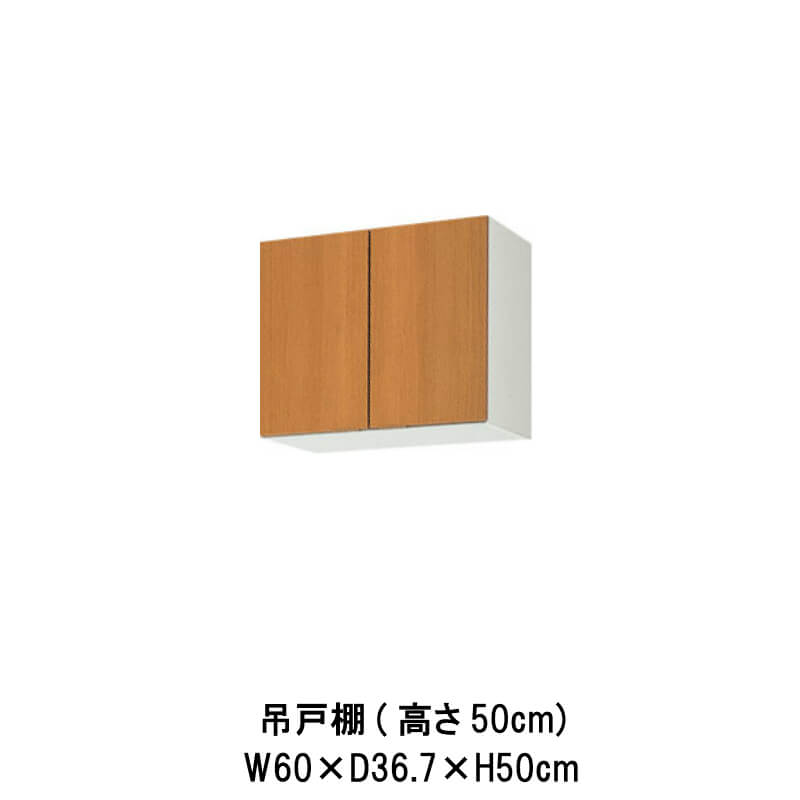 キッチン 吊戸棚 高さ50cm W600mm 間口60cm GS(M-E)-A-60 LIXIL リクシル 木製キャビネット GSシリーズ kenzai