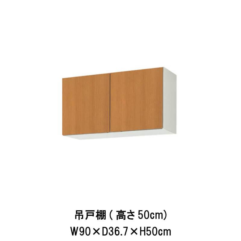 キッチン 吊戸棚 高さ50cm W900mm 間口90cm GS(M-E)-A-90 LIXIL リクシル 木製キャビネット GSシリーズ kenzai