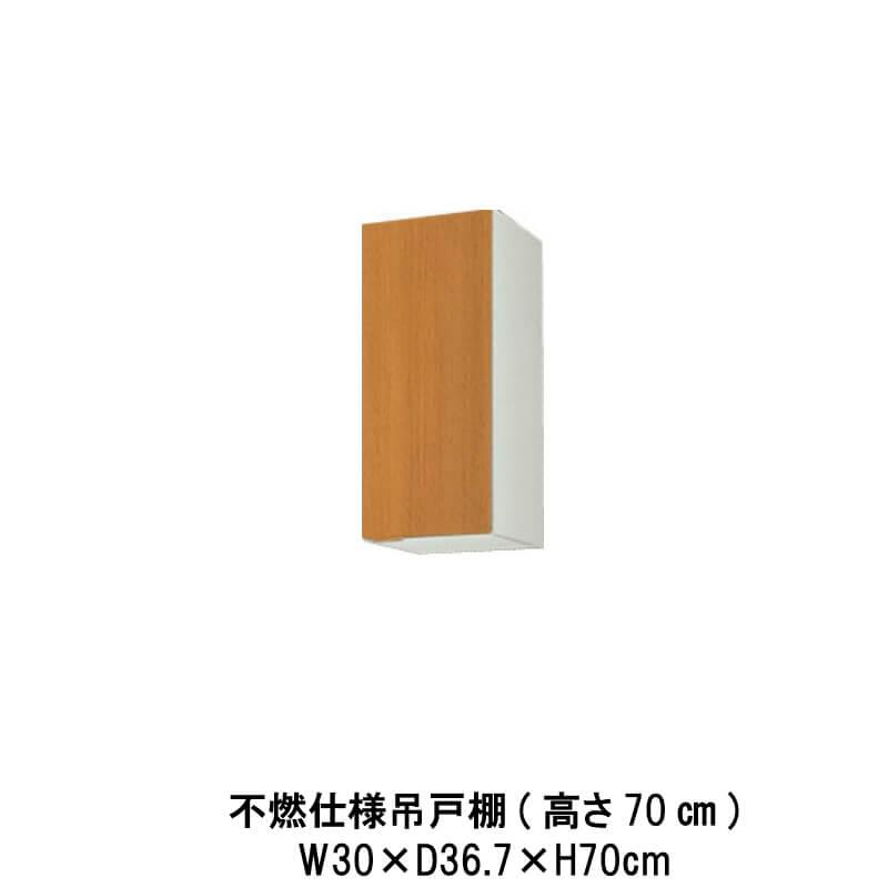 キッチン 不燃仕様吊戸棚 高さ70cm W300mm 間口30cm GS(M-E)-AM-30ZF(R-L) LIXIL リクシル 木製キャビネット GSシリーズ kenzai