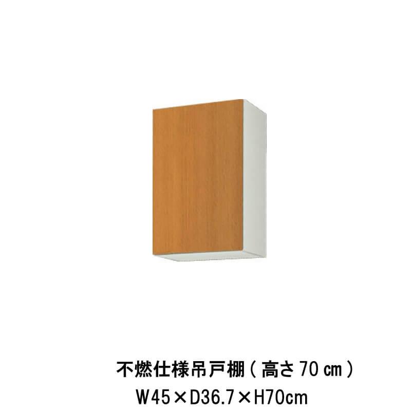キッチン 不燃仕様吊戸棚 高さ70cm W450mm 間口45cm GS(M-E)-AM-45ZF(R-L) LIXIL リクシル 木製キャビネット GSシリーズ kenzai