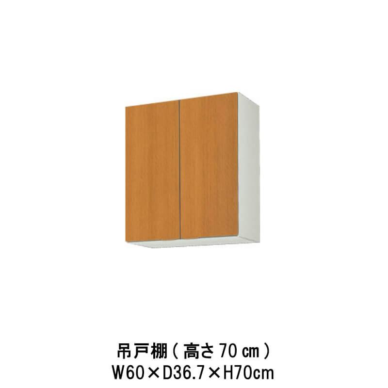 キッチン 吊戸棚 高さ70cm W600mm 間口60cm GS(M-E)-AM-60Z LIXIL リクシル 木製キャビネット GSシリーズ kenzai