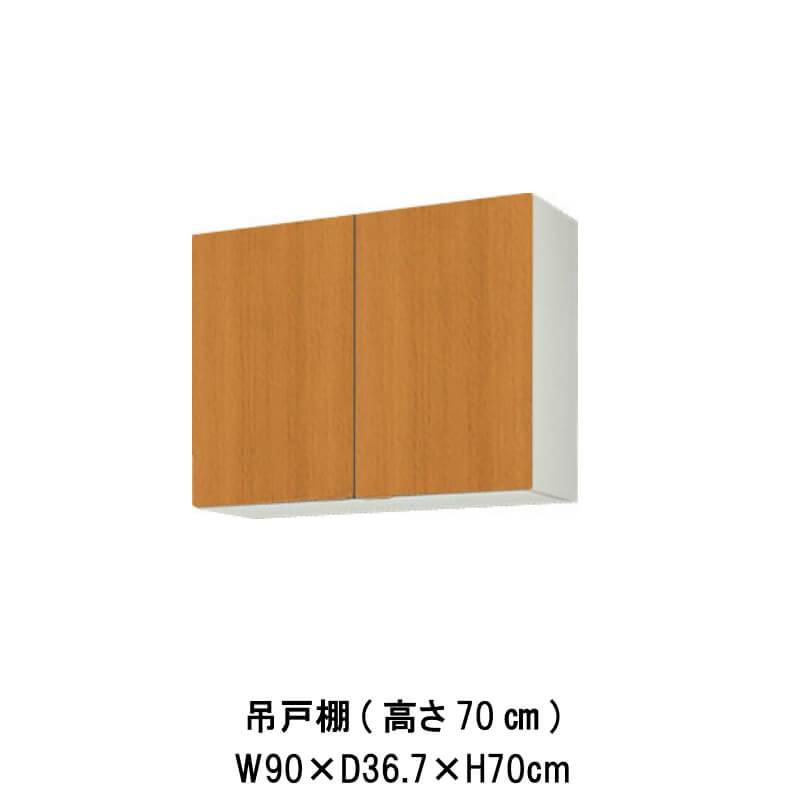 キッチン 吊戸棚 高さ70cm W900mm 間口90cm GS(M-E)-AM-90Z LIXIL リクシル 木製キャビネット GSシリーズ kenzai