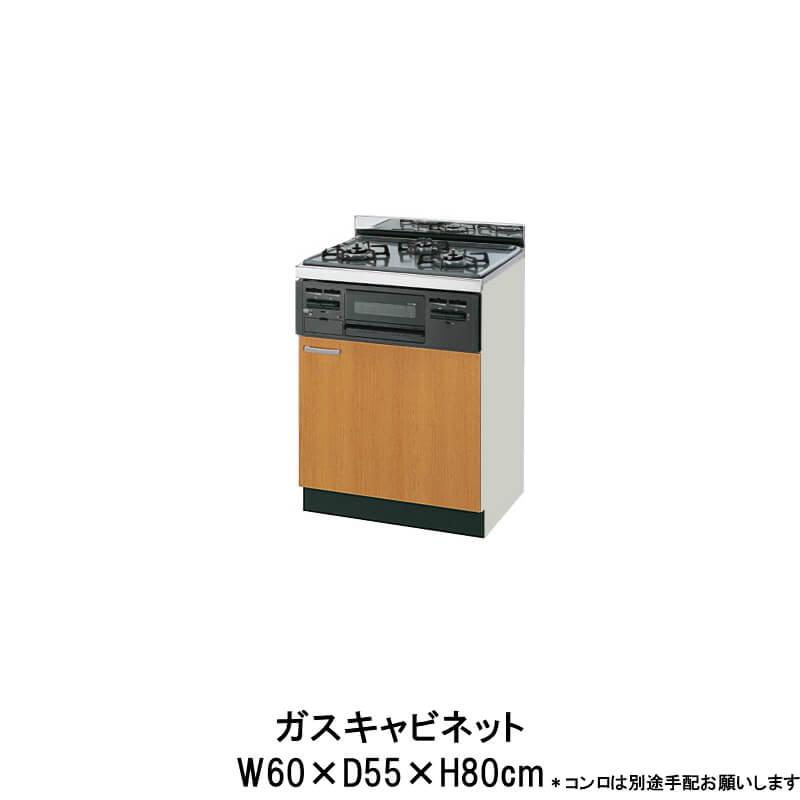 キッチン ガスキャビネット 専用コンロ付 W600mm 間口60cm GS(M-E)-G-60K(R-L) + R1633D0WHK LIXIL リクシル 木製キャビネット GSシリーズ kenzai