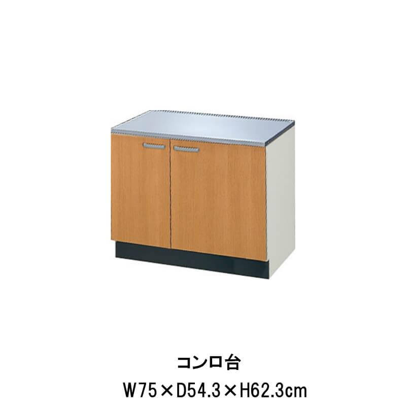 キッチン コンロ台 W750mm 間口75cm GS(M-E)-K-75K LIXIL リクシル 木製キャビネット GSシリーズ kenzai