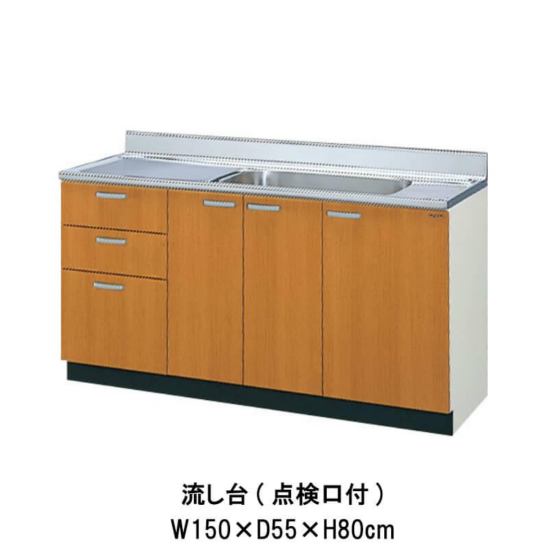 キッチン 流し台 3段引出し 点検口付 W1500mm 間口150cm GS(M-E)-S-150MXT(R-L) LIXIL リクシル 木製キャビネット GSシリーズ kenzai