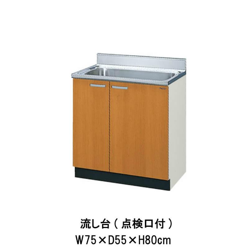キッチン 流し台 点検口付 W750mm 間口75cm GS(M-E)-S-75MNT LIXIL リクシル 木製キャビネット GSシリーズ kenzai