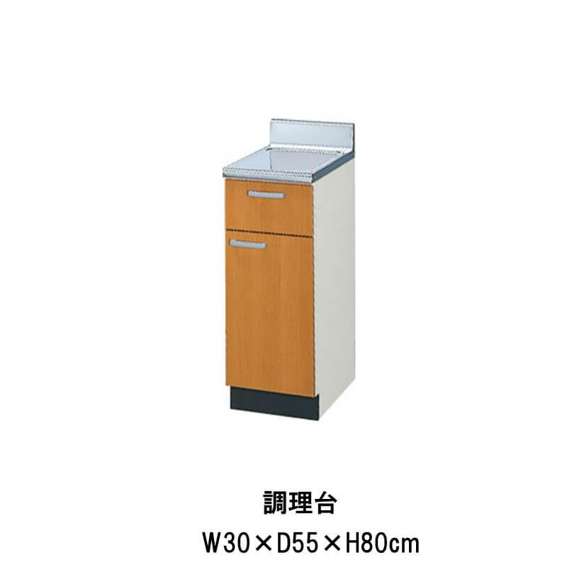 キッチン 調理台 W300mm 間口30cm GS(M-E)-T-30Y ※扉は右開きのみ LIXIL リクシル 木製キャビネット GSシリーズ kenzai