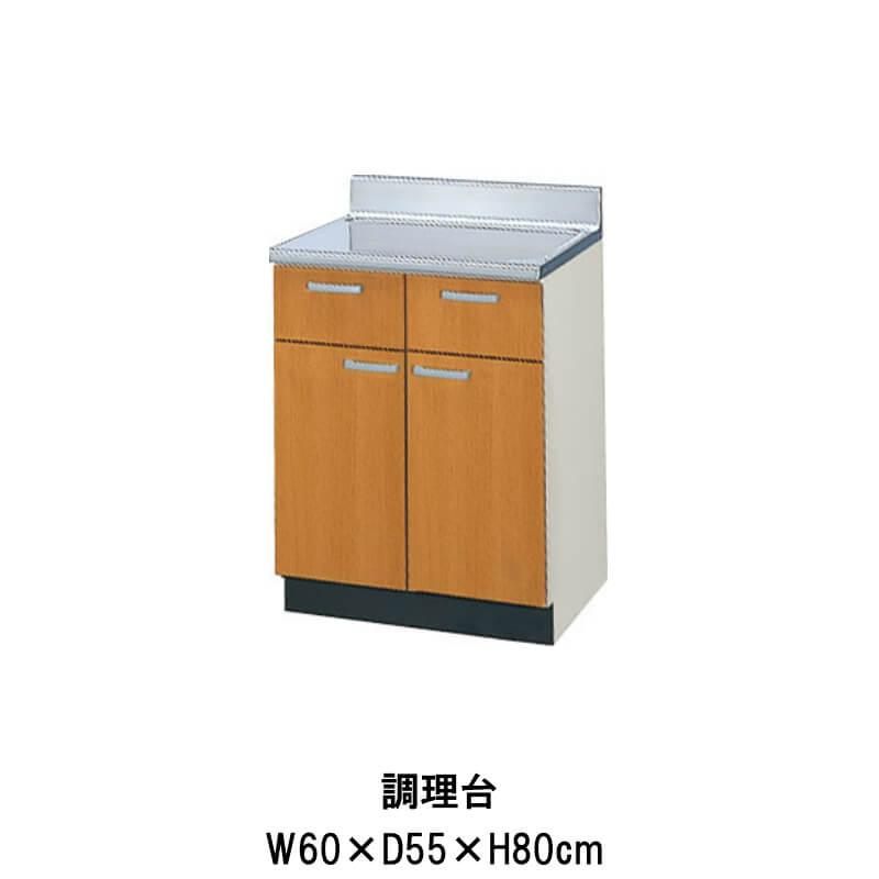 キッチン 調理台 W600mm 間口60cm GS(M-E)-T-60Y LIXIL リクシル 木製キャビネット GSシリーズ kenzai
