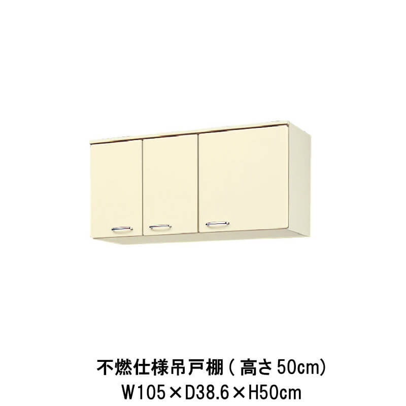 キッチン 不燃仕様吊戸棚 高さ50cm W1050mm 間口105cm HR(I-H)-2A-105F(R-L) LIXIL リクシル ホーロー製キャビネット エクシィ HR2シリーズ kenzai