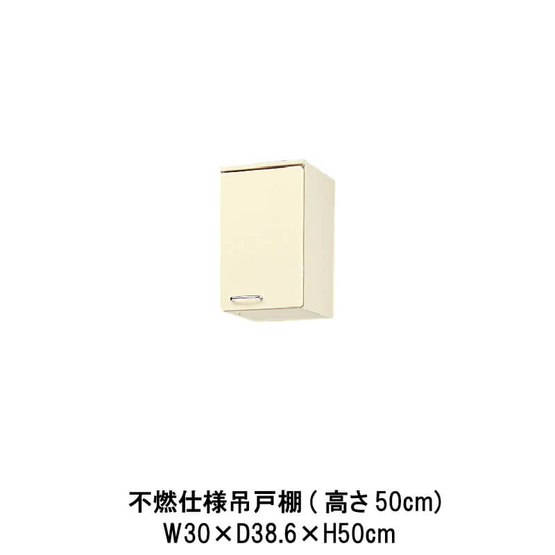 キッチン 不燃仕様吊戸棚 高さ50cm W300mm 間口30cm HR(I-H)-2A-30F(R-L) LIXIL リクシル ホーロー製キャビネット エクシィ HR2シリーズ kenzai