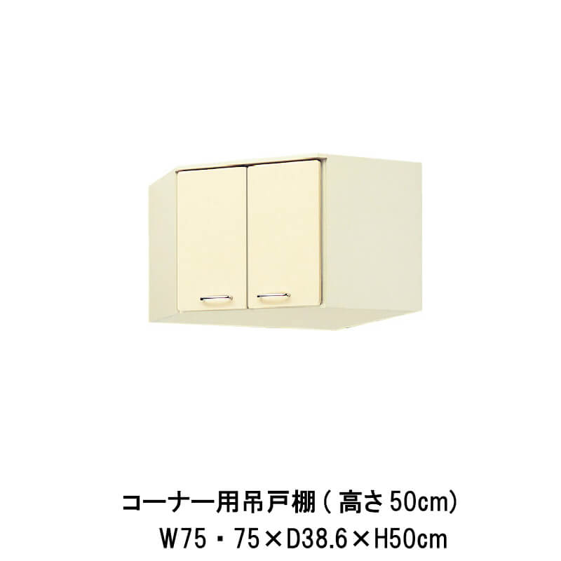 キッチン コーナー用吊戸棚 高さ50cm 間口75×75cm HR(I-H)-2A-75C LIXIL リクシル ホーロー製キャビネット エクシィ HR2シリーズ kenzai