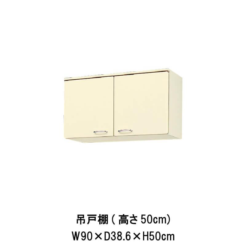 キッチン 吊戸棚 高さ50cm W900mm 間口90cm HR(I-H)-2A-90T LIXIL リクシル ホーロー製キャビネット エクシィ HR2シリーズ kenzai