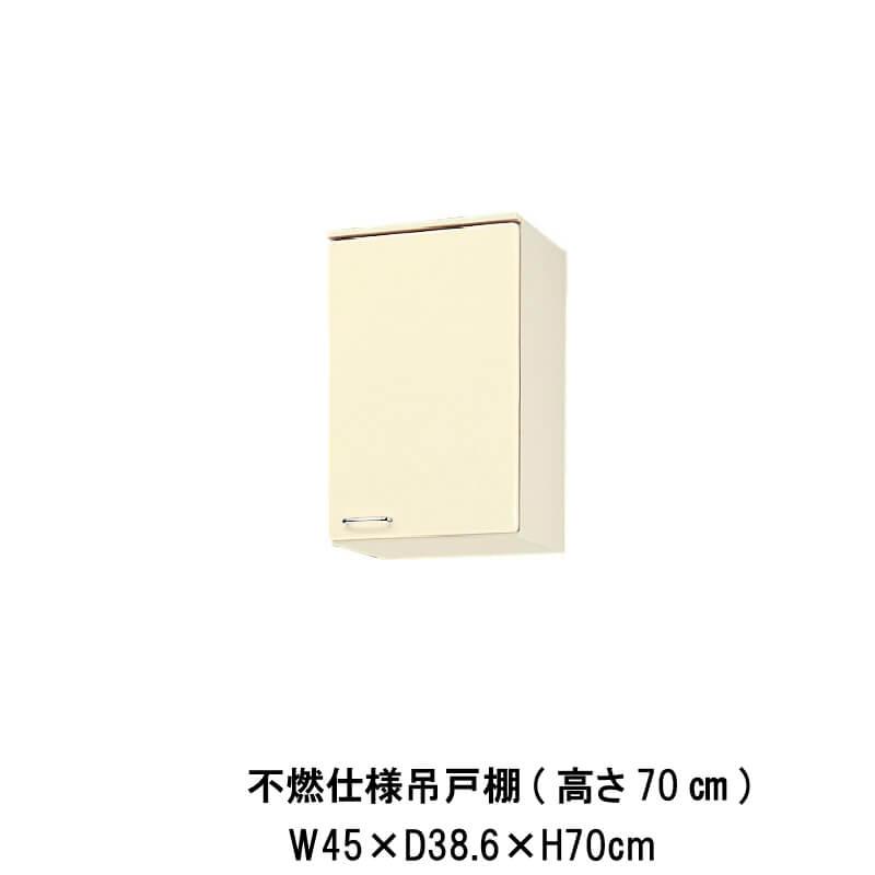 キッチン 不燃仕様吊戸棚 高さ70cm W450mm 間口45cm HR(I-H)-2AM-45F(R-L) LIXIL リクシル ホーロー製キャビネット エクシィ HR2シリーズ kenzai