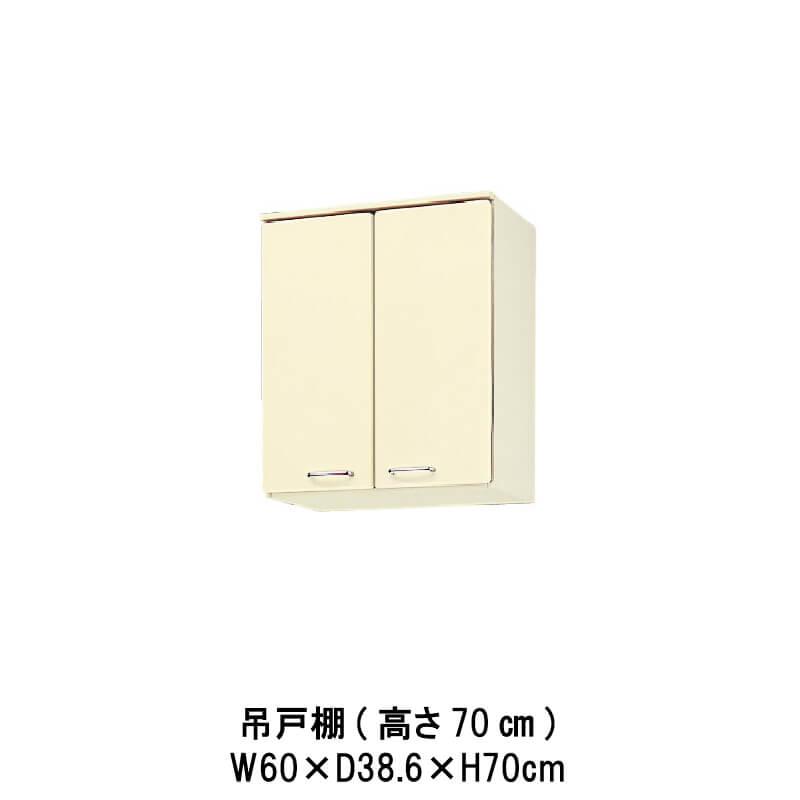 キッチン 吊戸棚 高さ70cm W600mm 間口60cm HR(I-H)-2AM-60 LIXIL リクシル ホーロー製キャビネット エクシィ HR2シリーズ kenzai