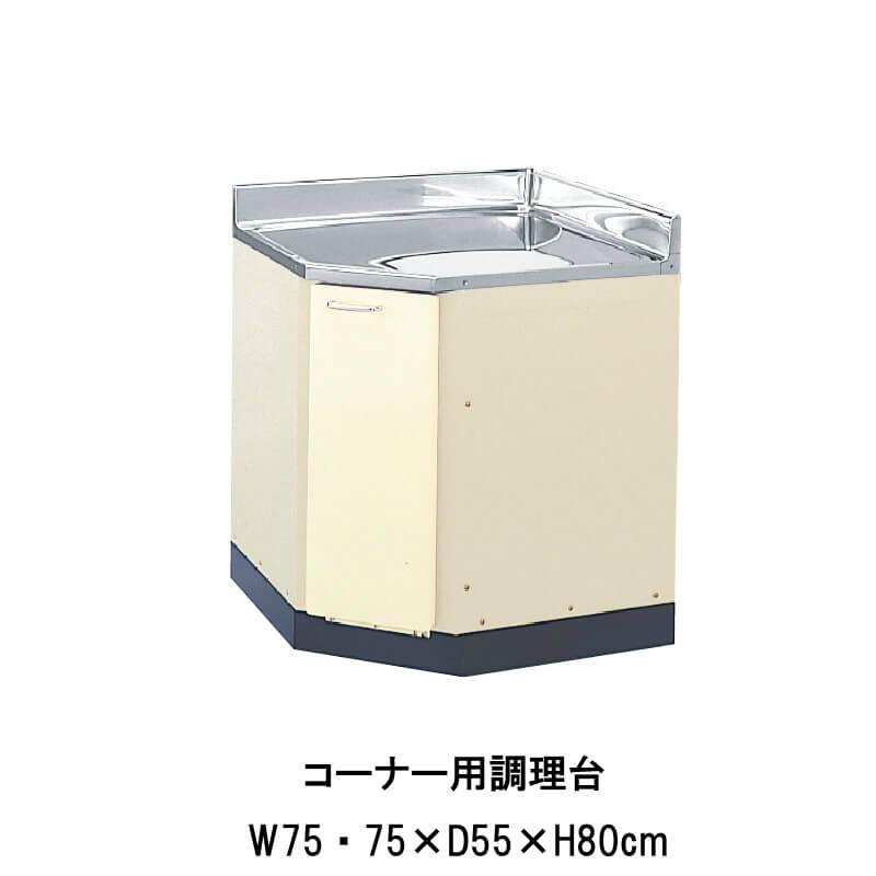キッチン コーナー用調理台 間口75×75cm HR(I-H)-2C-75 ※扉は右開きのみ LIXIL リクシル ホーロー製キャビネット エクシィ HR2シリーズ kenzai