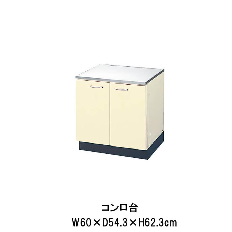 キッチン コンロ台 W600mm 間口60cm HR(I-H)-2K-60 LIXIL リクシル ホーロー製キャビネット エクシィ HR2シリーズ kenzai