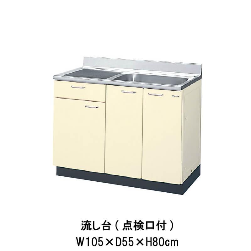 キッチン 流し台 1段引出し W1050mm 間口105cm HR(I-H)-2S-105B(R-L)※シンク幅55cm LIXIL リクシル ホーロー製キャビネット エクシィ HR2シリーズ kenzai