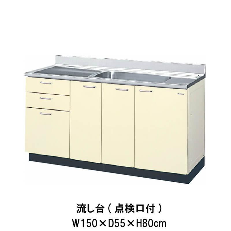 キッチン 流し台 3段引出し 点検口付 W1500mm 間口150cm HR(I-H)-2S-150AT(R-L) LIXIL リクシル ホーロー製キャビネット エクシィ HR2シリーズ kenzai