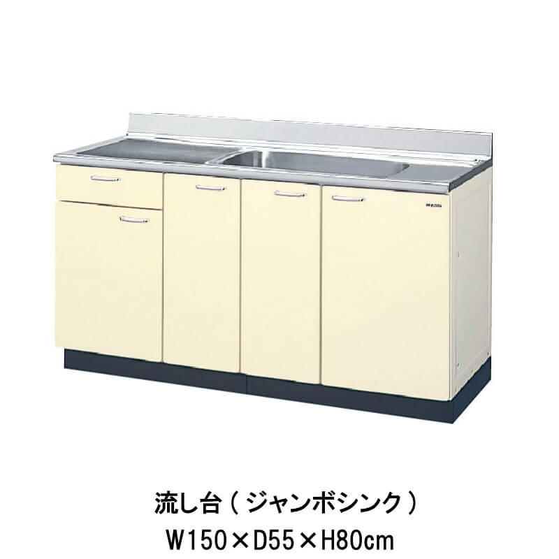 キッチン 流し台 1段引出し W1500mm 間口150cm HR(I-H)-2S-150B(R-L) LIXIL リクシル ホーロー製キャビネット エクシィ HR2シリーズ kenzai