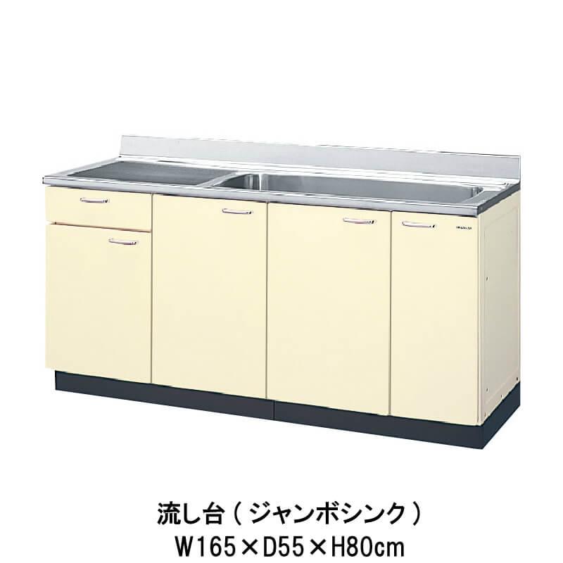 キッチン 流し台 1段引出し ジャンボシンク W1650mm 間口165cm HR(I-H)-2S-165JB(R-L) LIXIL リクシル ホーロー製キャビネット エクシィ HR2シリーズ kenzai