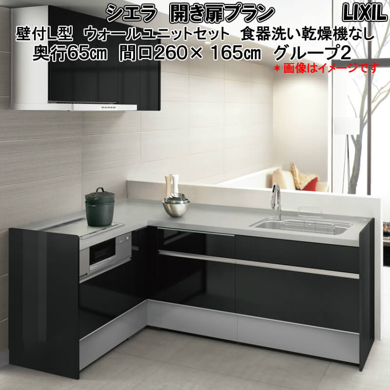 システムキッチン リクシル シエラ 壁付L型 開き扉プラン ウォールユニット付 食器洗い乾燥機なし W2600mm 間口260cm×165cm 奥行65cm グループ2 流し台 kenzai