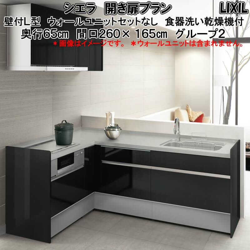 システムキッチン リクシル シエラ 壁付L型 開き扉プラン ウォールユニットなし 食器洗い乾燥機付 W2600mm 間口260cm×165cm 奥行65cm グループ2 kenzai