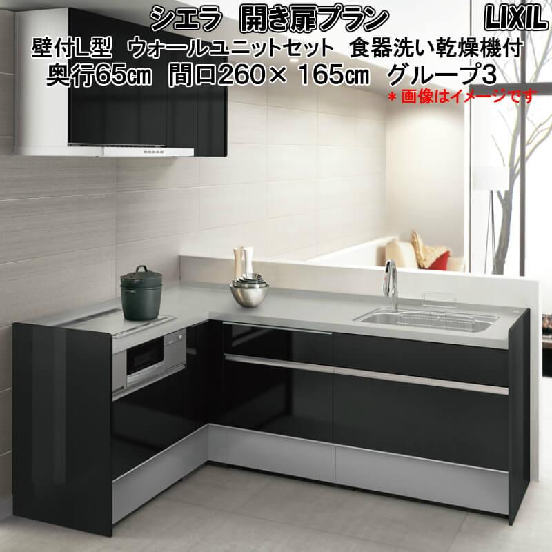システムキッチン リクシル シエラ 壁付L型 開き扉プラン ウォールユニット付 食器洗い乾燥機付 W2600mm 間口260cm×165cm 奥行65cm グループ3 流し台 kenzai