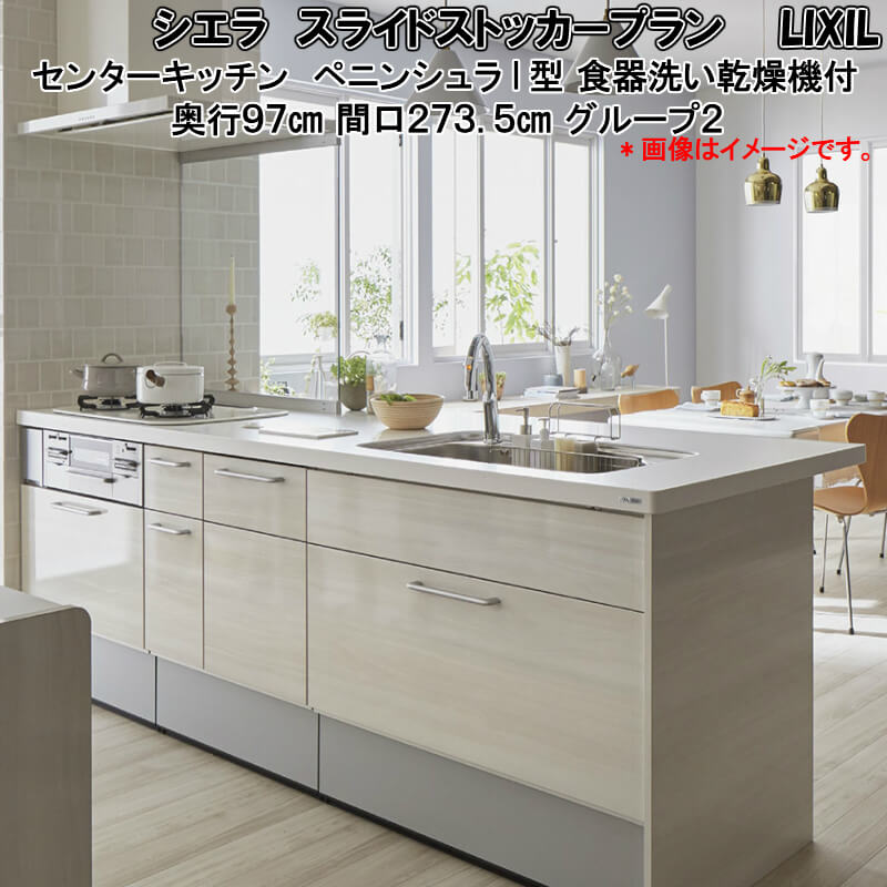 対面式システムキッチン リクシル シエラ センターキッチン ペニンシュラI型 スライドストッカー 食器洗い乾燥機付 W2735mm 間口273.5cm 奥行97cm グループ2 流し台 kenzai