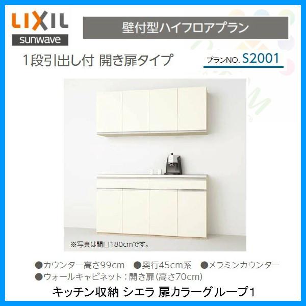 キッチン収納 LIXIL シエラ 収納ユニット 1段引出し付 開き扉タイプ S2001 扉カラー:グループ1【組立式】