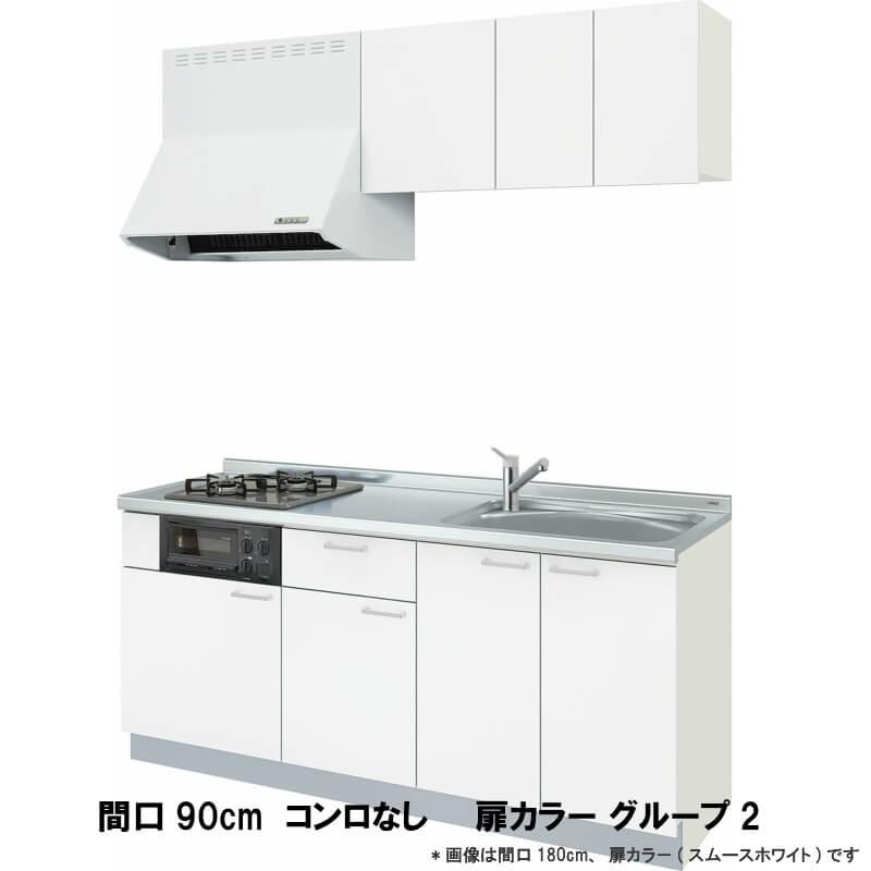 【5月はエントリーでP10倍】コンパクトキッチン LixiL Tio ティオ 壁付I型 ベーシック W900mm 間口90cm コンロなし 扉グループ2 リクシル システムキッチン 流し台 kenzai