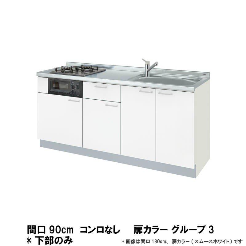 【5月はエントリーでP10倍】コンパクトキッチン LixiL Tio ティオ 壁付I型 ベーシック W900mm 間口90cm コンロなし 扉グループ3 リクシル システムキッチン 流し台 フロアユニットのみ kenzai