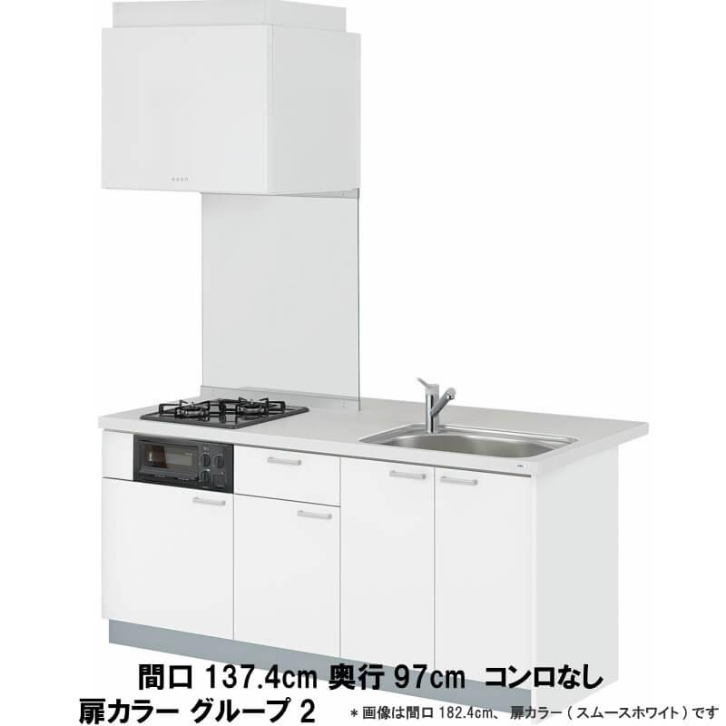 コンパクトキッチン LixiL Tio ティオ ペニンシュラI型 ベーシック W1374mm 間口137.4cm 奥行97cm コンロなし 扉グループ2 リクシル システムキッチン 流し台 kenzai