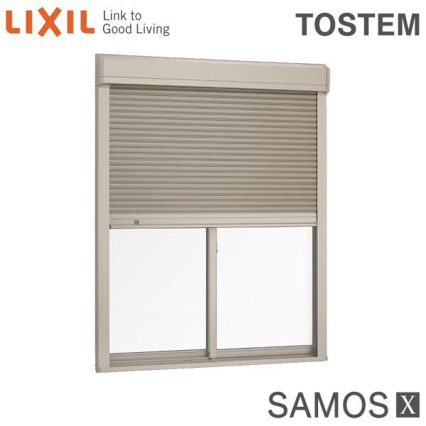 樹脂アルミ複合サッシ シャッター付引き違い窓 16518 W1690×H1830 LIXIL サーモスX 半外型 LOW-E複層ガラス (アルゴンガス入) アルミサッシ 引違い窓 kenzai