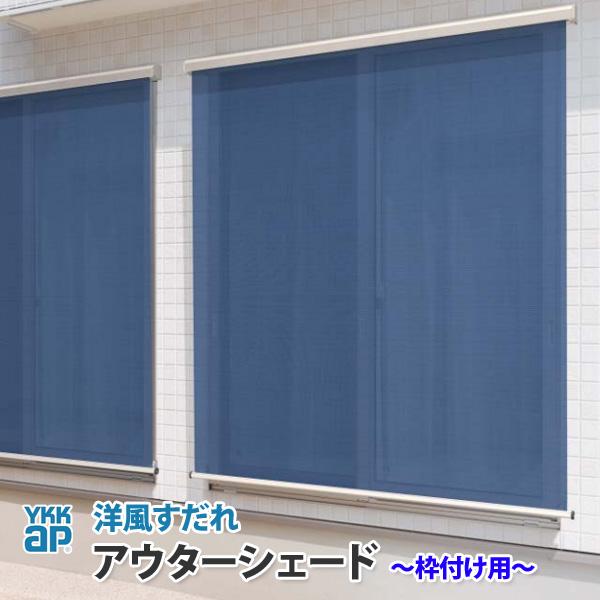 日除け 窓 外側 洋風すだれ アウターシェード 2枚仕様 製品W2500×H1900 枠付け 引き違い 引違い 窓用 YKKap kenzai