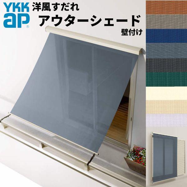 洋風すだれ アウターシェード YKKap 16515 W1820×H1770mm 1枚仕様 壁付け バルコニー手すり付け固定 雨戸付引き違い窓 引違い 窓 日除け 外側 日よけ kenzai