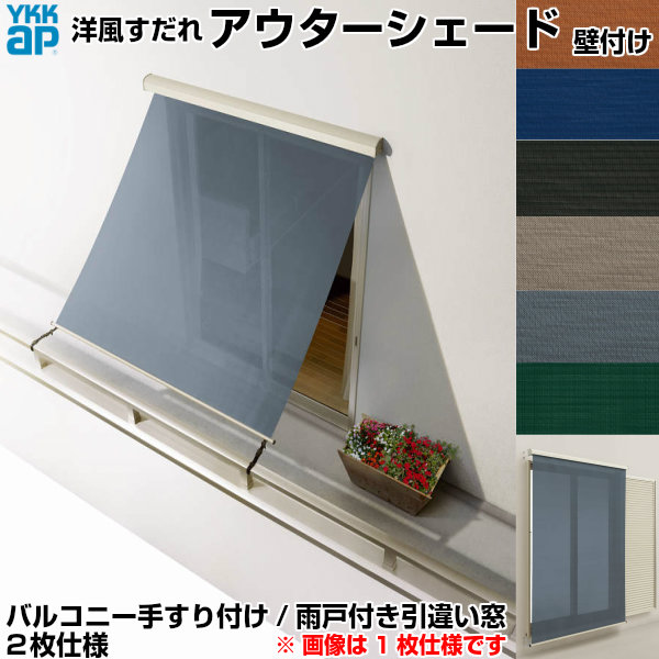 洋風すだれ アウターシェード YKKap 25620 W2730×H2200mm 2枚仕様 壁付け バルコニー手すり付け固定 雨戸付引き違い窓 引違い 窓 日除け 外側 日よけ kenzai