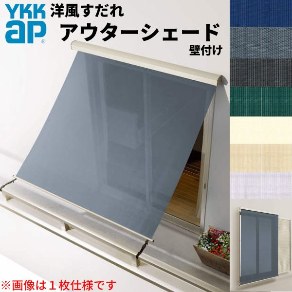 洋風すだれ アウターシェード YKKap 25631 W2730×H2430mm 2枚仕様 壁付け バルコニー手すり付け固定 雨戸付引き違い窓 引違い 窓 日除け 外側 日よけ kenzai