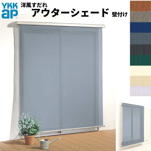 洋風すだれ アウターシェード YKKap 11931 W1365×H2430mm 1枚仕様 壁付け  デッキ納まり 土間納まり 雨戸付引き違い窓 引違い 窓 日除け 外側 日よけ kenzai