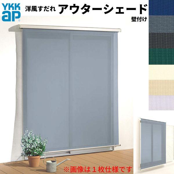 洋風すだれ アウターシェード YKKap 25622 W2730×H2230mm 2枚仕様 壁付け  デッキ納まり 土間納まり 雨戸付引き違い窓 引違い 窓 日除け 外側 日よけ kenzai
