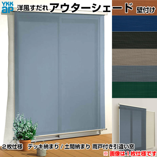洋風すだれ アウターシェード YKKap 27822 W2950×H2230mm 2枚仕様 壁付け  デッキ納まり 土間納まり 雨戸付引き違い窓 引違い 窓 日除け 外側 日よけ kenzai