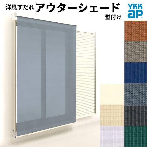 洋風すだれ アウターシェード YKKap 17615 W1930×H1770mm 1枚仕様 壁付け フック固定 雨戸付引き違い窓 引違い 窓 日除け 外側 日よけ kenzai