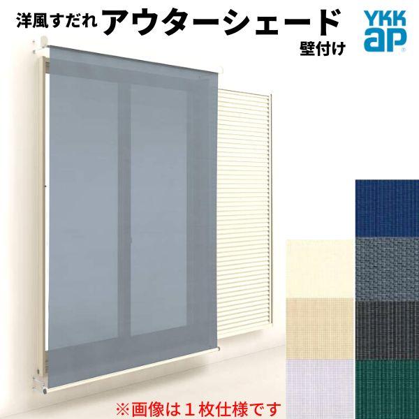 洋風すだれ アウターシェード YKKap 25631 W2730×H2430mm 2枚仕様 壁付け フック固定 雨戸付引き違い窓 引違い 窓 日除け 外側 日よけ kenzai