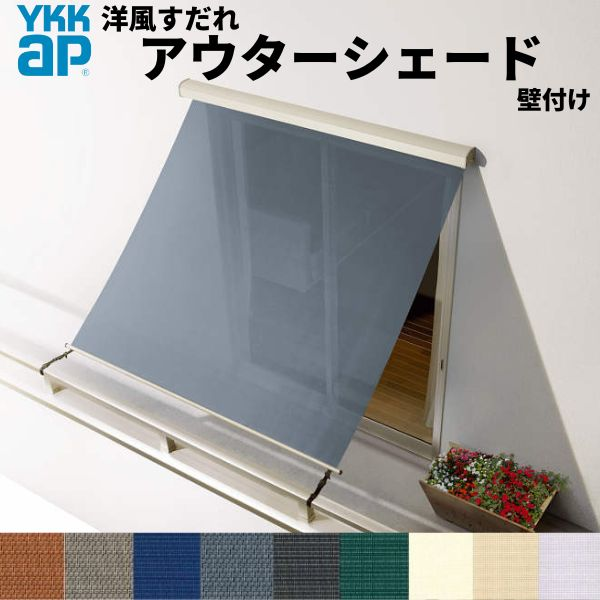 洋風すだれ アウターシェード YKKap 13320 W1500×H2200mm 1枚仕様 壁付け バルコニー手すり付け固定 引き違い窓 引違い 窓 日除け 外側 日よけ kenzai